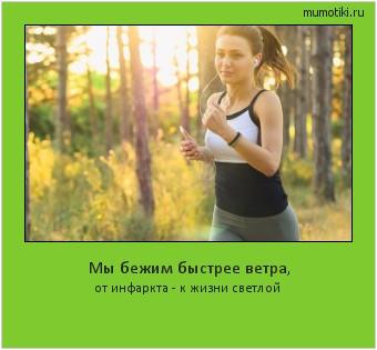 Мы бежим быстрее ветра, от инфаркта - к жизни светлой #мотиватор