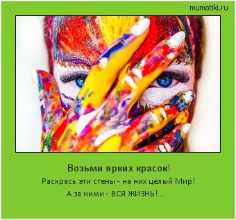 Возьми ярких красок! Раскрась эти стены - на них целый Мир! А за ними - ВСЯ ЖИЗНЬ!... #мотиватор