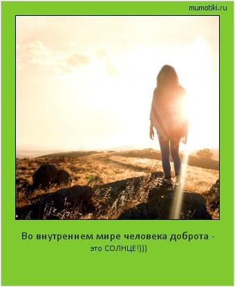Во внутреннем мире человека доброта - это СОЛНЦЕ!))) #мотиватор