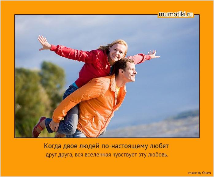 Когда двое людей по-настоящему любят друг друга, вся вселенная чувствует эту любовь. #мотиватор