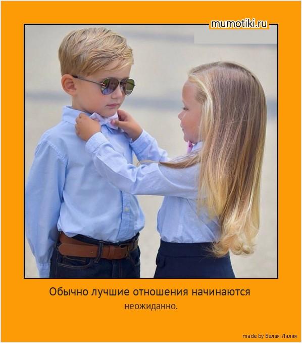 Обычно лучшие отношения начинаются неожиданно. #мотиватор