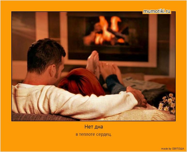 Нет дна в теплоте сердец. #мотиватор