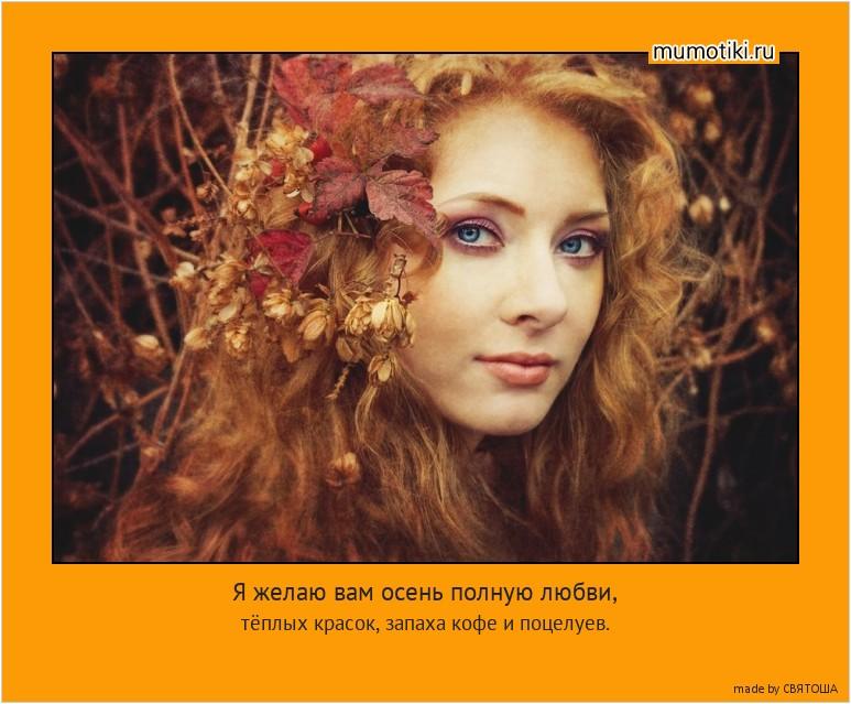 Я желаю вам осень полную любви, тёплых красок, запаха кофе и поцелуев. #мотиватор