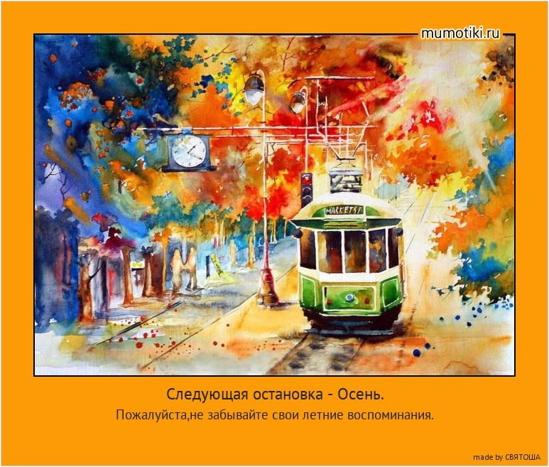 Следующая остановка - Oсень. Пожалуйста,не забывайте свои летние воспоминания. #мотиватор