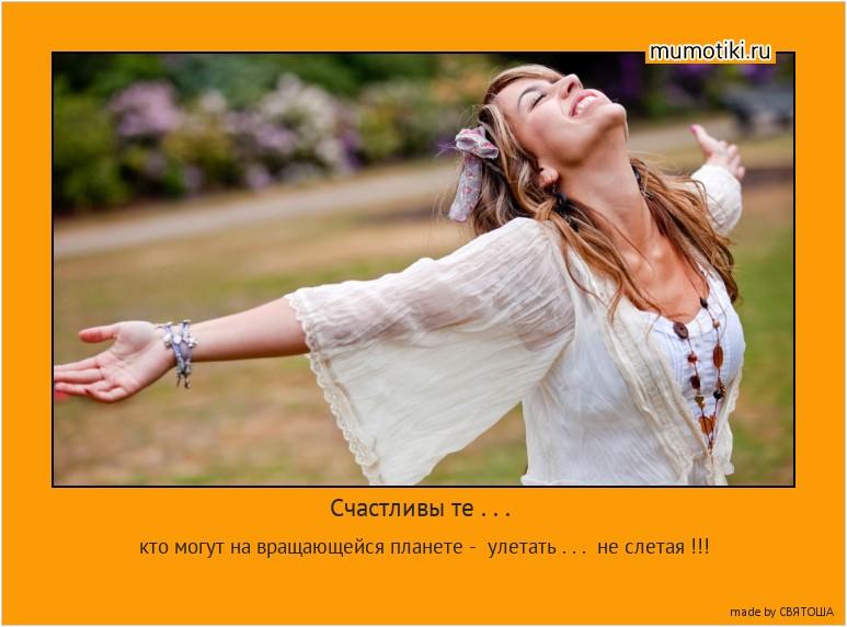 Счастливы те . . . кто могут на вращающейся планете - улетать . . . не слетая !!! #мотиватор