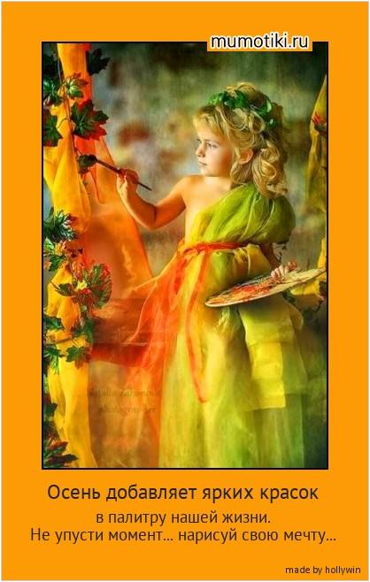 Осень добавляет ярких красок в палитру нашей жизни. Не упусти момент... нарисуй свою мечту... #мотиватор