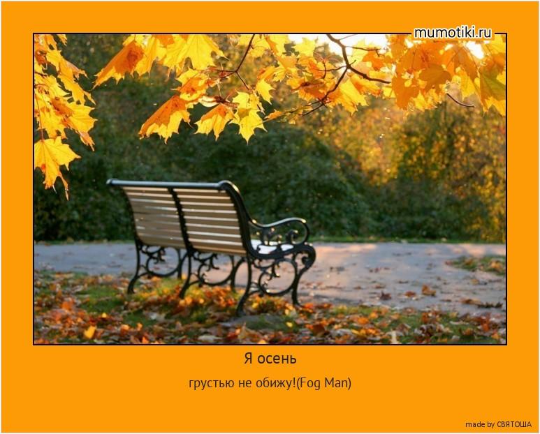 Я осень грустью не обижу!(Fog Man) #мотиватор