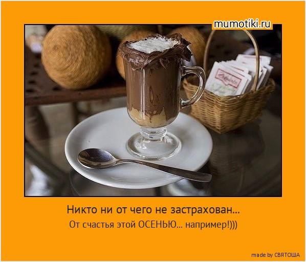 Никто ни от чего не застрахован... От счастья этой ОСЕНЬЮ... например!))) #мотиватор