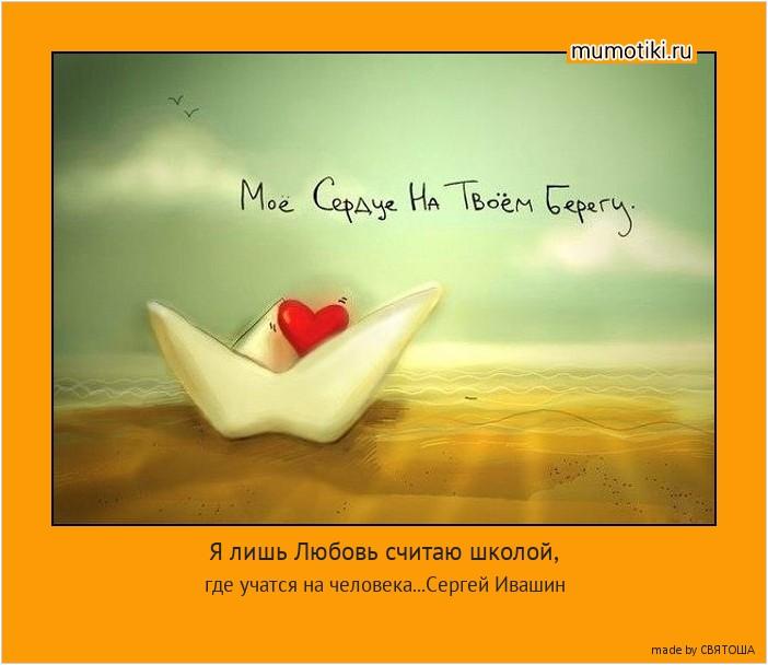 Я лишь Любовь считаю школой, где учатся на человека...Сергей Ивашин #мотиватор