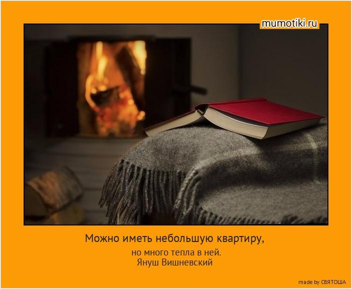 Можно иметь небольшую квартиру, но много тепла в ней. Януш Вишневский #мотиватор