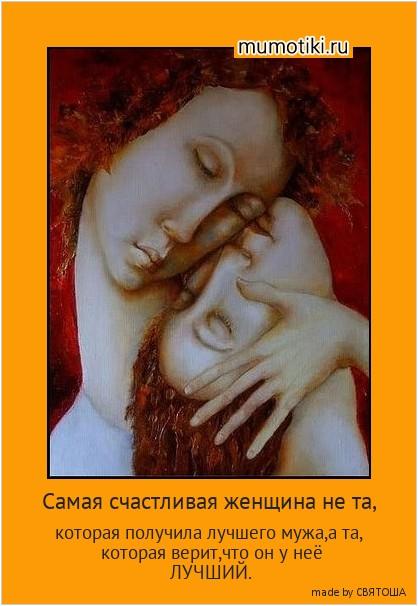 Самая счастливая женщина не та, которая получила лучшего мужа,а та, которая верит,что он у неё ЛУЧШИЙ. #мотиватор