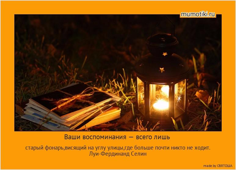 Ваши воспоминания — всего лишь старый фонарь,висящий на углу улицы,где больше почти никто не ходит. Луи-Фердинанд Селин #мотиватор