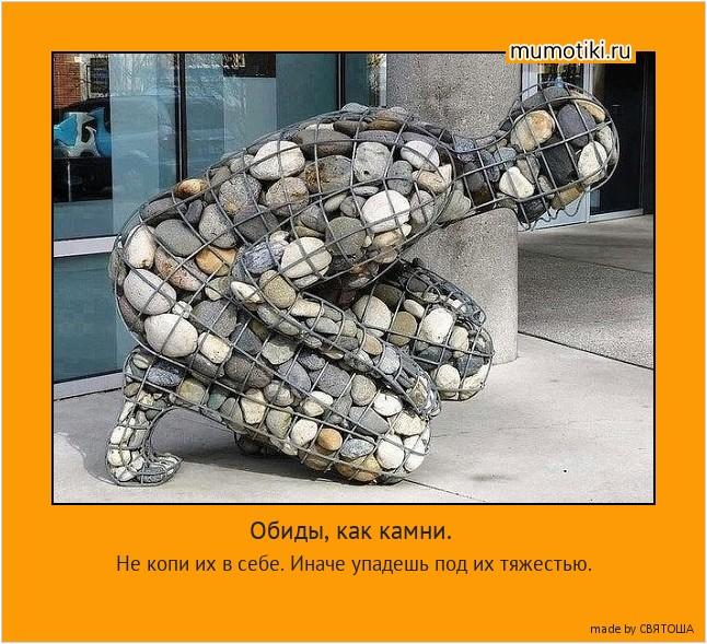Обиды, как камни. Не копи их в себе. Иначе упадешь под их тяжестью. #мотиватор