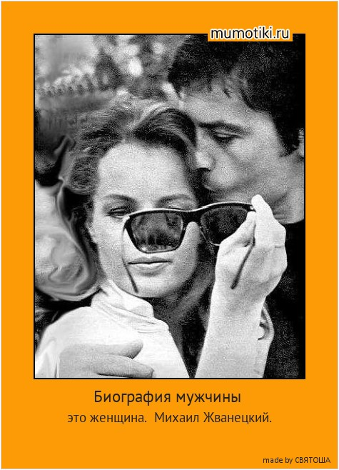 Биография мужчины это женщина. Михаил Жванецкий. #мотиватор