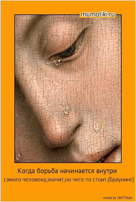 Когда борьба начинается внутри самого человека,значит,он чего-то стоит.(Браунинг) #мотиватор