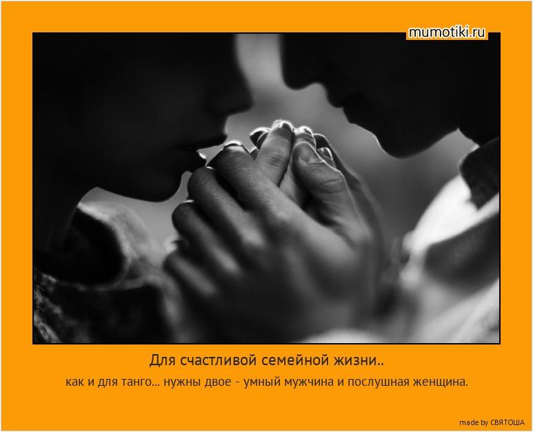 Для счастливой семейной жизни.. как и для танго... нужны двое - умный мужчина и послушная женщина. #мотиватор