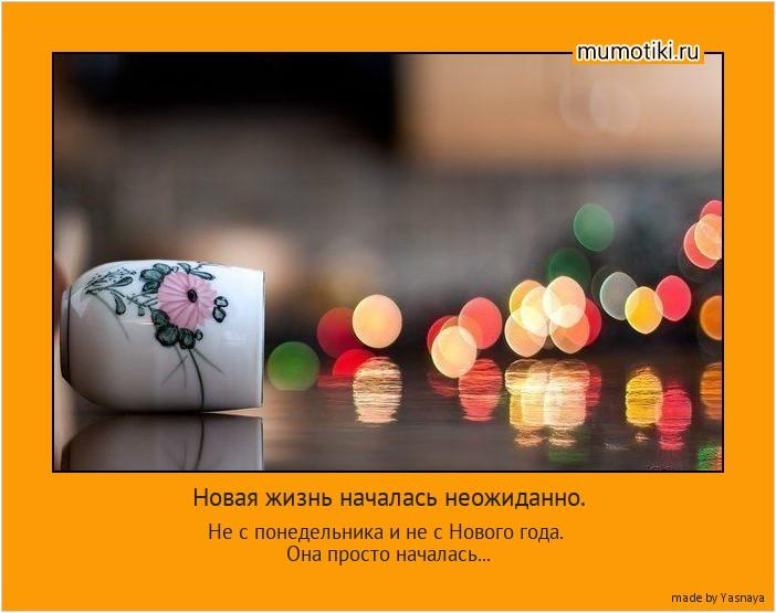 Новая жизнь началась неожиданно. Не с понедельника и не с Нового года. Она просто началась... #мотиватор