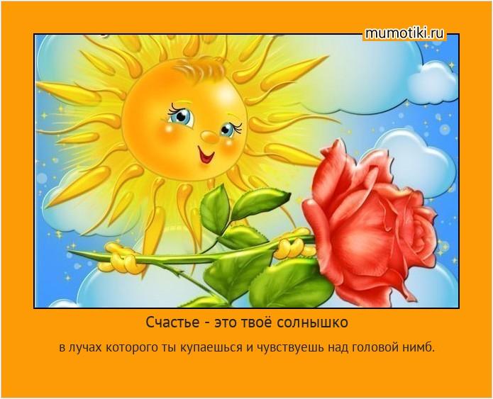 Счастье - это твоё солнышко в лучах которого ты купаешься и чувствуешь над головой нимб. #мотиватор