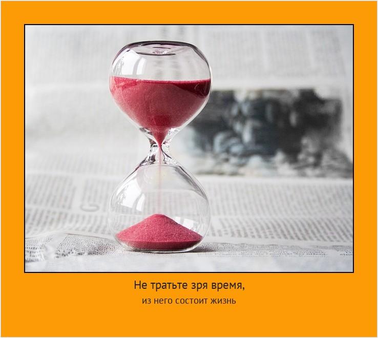 Не тратьте зря время, из него состоит жизнь #мотиватор