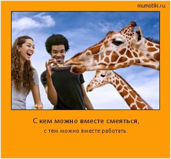 С кем можно вместе смеяться, с тем можно вместе работать. #мотиватор
