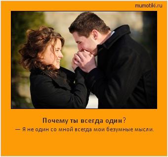 Почему ты всегда один? — Я не один со мной всегда мои безумные мысли. #мотиватор
