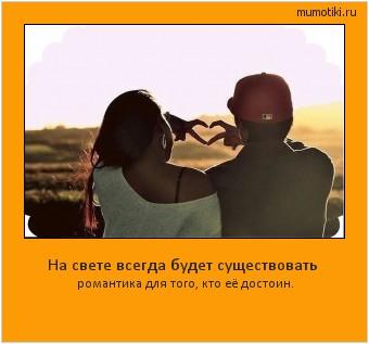 На свете всегда будет существовать романтика для того, кто её достоин. #мотиватор