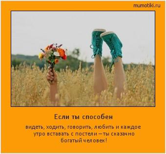 Если ты способен видеть, ходить, говорить, любить и каждое утро вставать с постели – ты сказачно богатый человек! #мотиватор