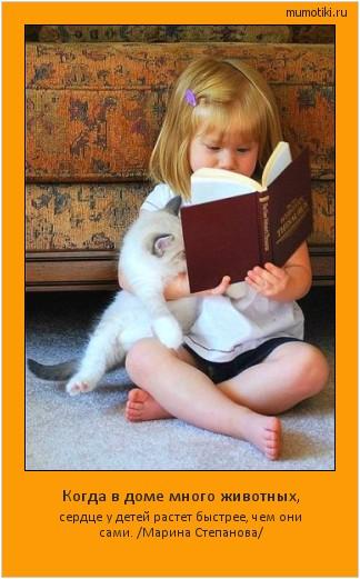 Когда в доме много животных, сердце у детей растет быстрее, чем они сами.  /Марина Степанова/ #мотиватор