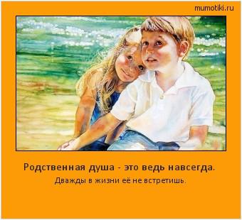 Родственная душа - это ведь навсегда. Дважды в жизни её не встретишь. #мотиватор