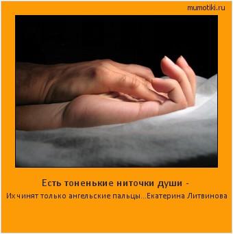 Есть тоненькие ниточки души - Их чинят только ангельские пальцы...Екатерина Литвинова #мотиватор