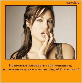 Позволяют завоевать себя женщины,  но завоевывать должен мужчина.  Андрей Кончаловский #мотиватор