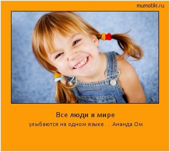 Все люди в мире улыбаются на одном языкe . . .Ананда Ом #мотиватор