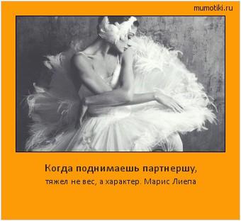Когда поднимаешь партнершу, тяжел не вес, а характер. Марис Лиепа #мотиватор
