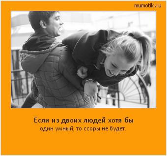 Если из двоих людей хотя бы один умный, то ссоры не будет.  #мотиватор