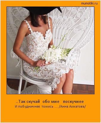..Так скучай обо мне поскучнее И побудничнее томись .... /Анна Ахматова/ #мотиватор