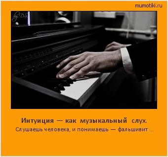 Интуиция — как музыкальный слух. Слушаешь человека, и понимаешь — фальшивит ... #мотиватор