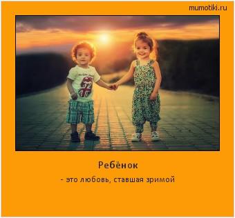 Ребёнок - это любовь, ставшая зримой #мотиватор