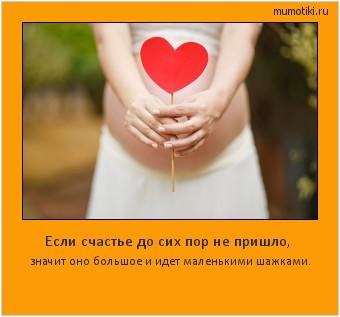 Если счастье до сих пор не пришло, значит оно большое и идет маленькими шажками. #мотиватор