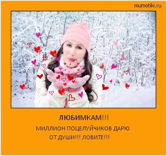 ЛЮБИМКАМ!!! МИЛЛИОН ПОЦЕЛУЙЧИКОВ ДАРЮ ОТ ДУШИ!!! ЛОВИТЕ!!! #мотиватор