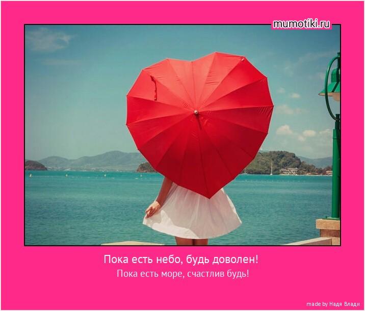 Пока есть небо, будь доволен! Пока есть море, счастлив будь! #мотиватор