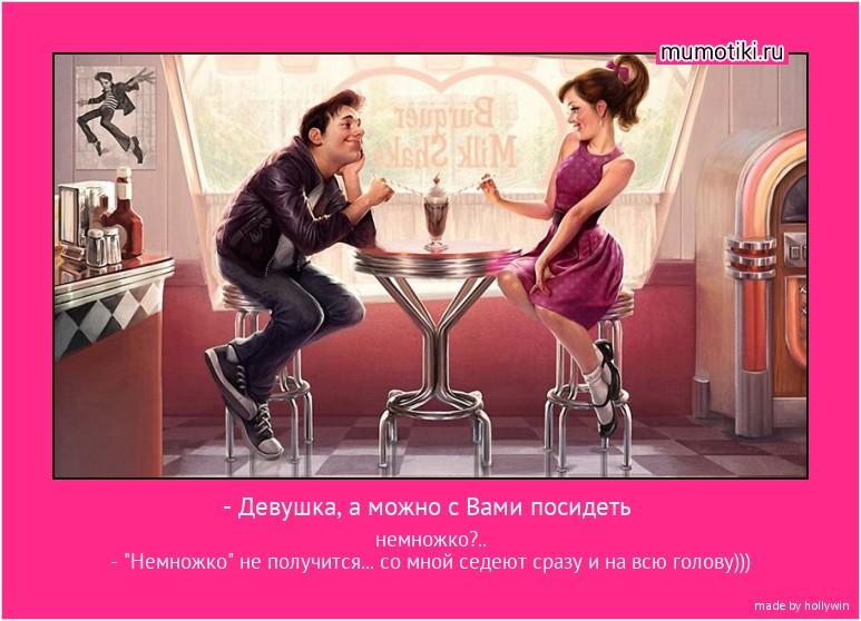 - Девушка, а можно с Вами посидеть немножко?.. -