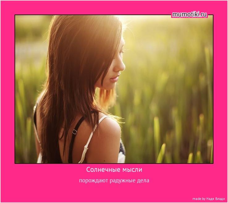 Солнечные мысли порождают радужные дела #мотиватор