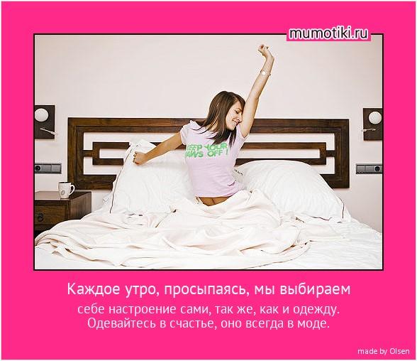 Каждое утро, просыпаясь, мы выбираем себе настроение сами, так же, как и одежду. Одевайтесь в счастье, оно всегда в моде. #мотиватор