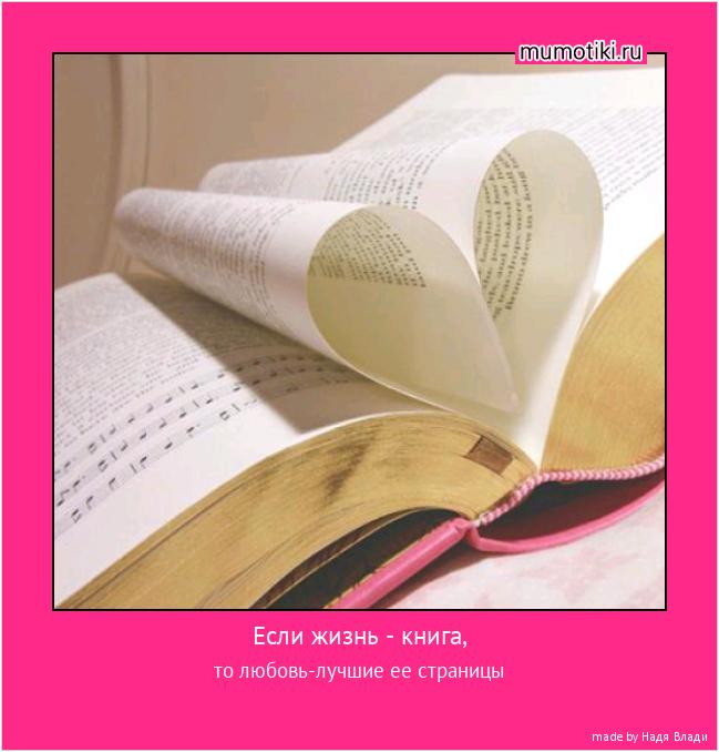 Если жизнь - книга, то любовь-лучшие ее страницы #мотиватор