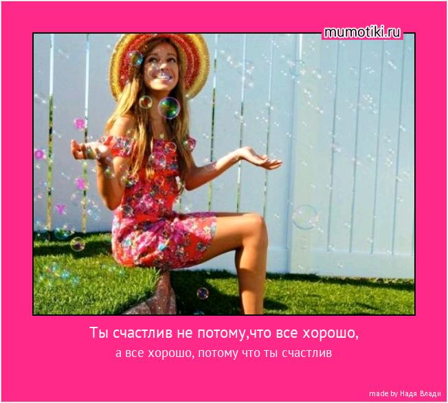 Ты счастлив не потому,что все хорошо, а все хорошо, потому что ты счастлив #мотиватор