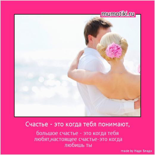 Статус про счастье мужское счастье