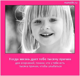 Когда жизнь дает тебе тысячу причин для огорчений, помни, что у тебя есть тысяча причин, чтобы улыбаться #мотиватор
