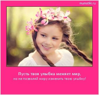 Пусть твоя улыбка меняет мир, но не позволяй миру изменить твою улыбку! #мотиватор