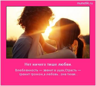 Нет ничего тише любви. Влюбленность — звенит в ушах,Страсть — гремит громом,а любовь...она тихая... #мотиватор