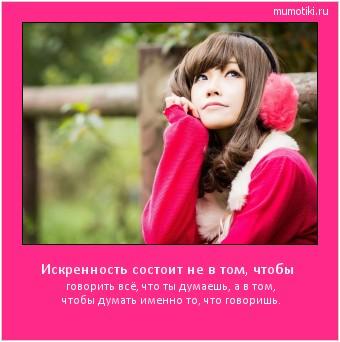 Искренность состоит не в том, чтобы говорить всё, что ты думаешь, а в том, чтобы думать именно то, что говоришь. #мотиватор